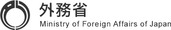 外務省 Ministry of Foreign Affairs of Japan